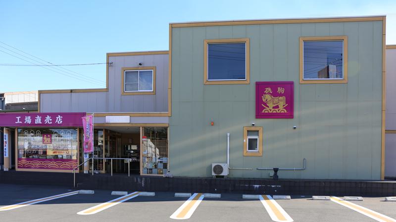 ISOKOMA store