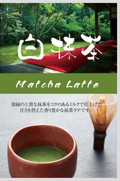 matcha latte label